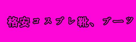 http://www.coslemon.jp/data/coslemon/image/banner/coslemon-b-2.jpg