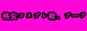http://www.coslemon.jp/data/coslemon/image/banner/coslemon-s-2.jpg