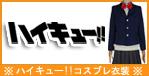 http://www.coslemon.jp/data/coslemon/image/hidari-tokusyuu/00001.jpg