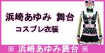 http://www.coslemon.jp/data/coslemon/image/hidari-tokusyuu/00002.jpg