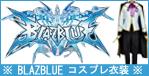 http://www.coslemon.jp/data/coslemon/image/hidari-tokusyuu/00005.jpg