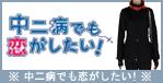 http://www.coslemon.jp/data/coslemon/image/hidari-tokusyuu/00008.jpg