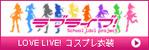 http://www.coslemon.jp/data/coslemon/image/hidari-tokusyuu/0009.jpg