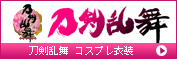 http://www.coslemon.jp/data/coslemon/image/hidari-tokusyuu/KA1.jpg