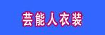 http://www.coslemon.jp/data/coslemon/image/hidari-tokusyuu/banner-1.jpg