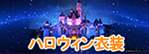 http://www.coslemon.jp/data/coslemon/image/hidari-tokusyuu/coslemon-s1.jpg