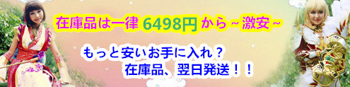 http://www.coslemon.jp/data/coslemon/image/koukoku/co1.jpg