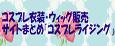 http://www.coslemon.jp/data/coslemon/image/link/banner.jpg