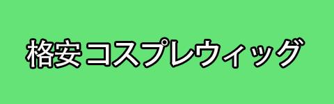 http://www.coslemon.jp/data/coslemon/image/banner/coslemon-b.jpg