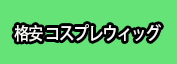 http://www.coslemon.jp/data/coslemon/image/banner/coslemon-s.jpg
