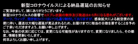https://www.coslemon.jp/data/coslemon/image/big/66.jpg