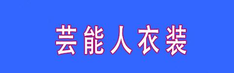 http://www.coslemon.jp/data/coslemon/image/big/big1.jpg