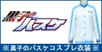 http://www.coslemon.jp/data/coslemon/image/hidari-tokusyuu/00003.jpg