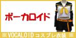 http://www.coslemon.jp/data/coslemon/image/hidari-tokusyuu/00007.jpg