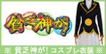 http://www.coslemon.jp/data/coslemon/image/hidari-tokusyuu/00010.jpg