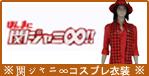 http://www.coslemon.jp/data/coslemon/image/hidari-tokusyuu/00013.jpg