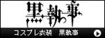 http://www.coslemon.jp/data/coslemon/image/hidari-tokusyuu/0008.jpg