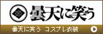 http://www.coslemon.jp/data/coslemon/image/hidari-tokusyuu/0011.jpg