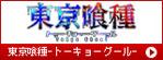 http://www.coslemon.jp/data/coslemon/image/hidari-tokusyuu/0013.jpg