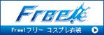 http://www.coslemon.jp/data/coslemon/image/hidari-tokusyuu/0016.jpg