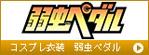 http://www.coslemon.jp/data/coslemon/image/hidari-tokusyuu/0018.jpg