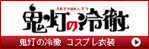 http://www.coslemon.jp/data/coslemon/image/hidari-tokusyuu/0020.jpg