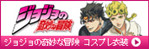 http://www.coslemon.jp/data/coslemon/image/hidari-tokusyuu/0022.jpg
