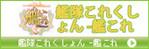 http://www.coslemon.jp/data/coslemon/image/hidari-tokusyuu/0023.jpg