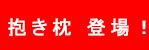https://www.coslemon.jp/data/coslemon/image/hidari-tokusyuu/91.jpg