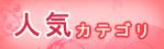 http://www.coslemon.jp/data/coslemon/image/hidari-tokusyuu/title.jpg